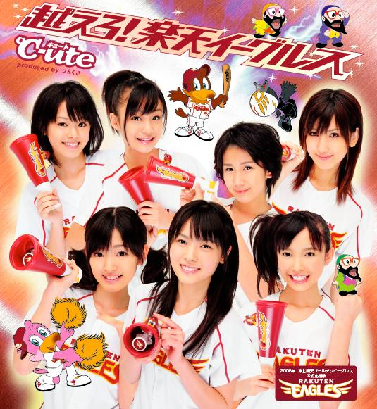 Single Koero! Rakuten Eagles by ℃-ute