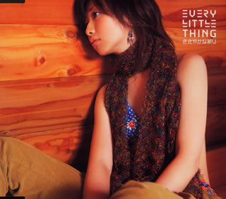 Sasayaka na Inori (ささやかな祈り; Modest Prayer) by Every Little Thing