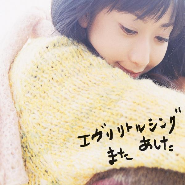 Mata Ashita (また あした; See You Again Tomorrow) by Every Little Thing