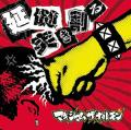 Koi no Sweet Kuso Meriken - MAXIMUM THE HORMONE
