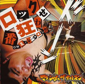 http://www.jpopasia.com/img/album-covers/1/5732-rockbankurawaseminor-knzm.jpg
