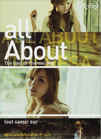 Album All About - The Best of Theresa by Theresa Fu