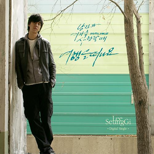 Single Let's Go On Vacation by Lee Seung Gi