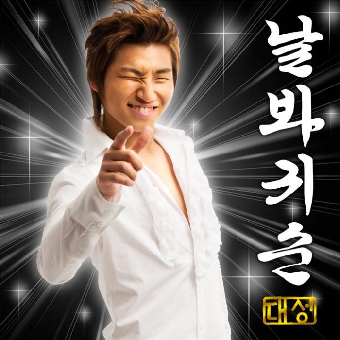 Mini album DaeSung  Digital single by Daesung