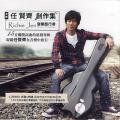 Hua Hao Yue Yuan Ye / 花好月圓夜 - Richie Jen