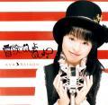 Kazeyomi Ribbon (風読みリボン) - Aya Hirano