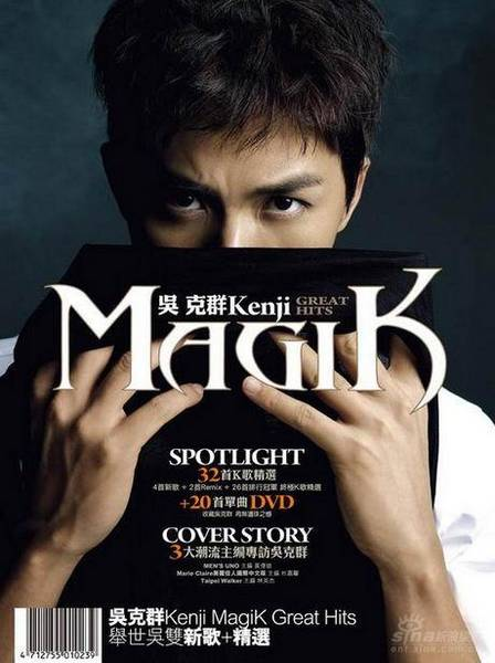 """Kenji Wu >> Album """"How To Deal With Loneliness?"""" 6841-magik-3x6p"""