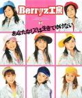 Berry Fields - Berryz Koubou