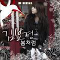 Bomcheoreom - Kim Bo Kyung