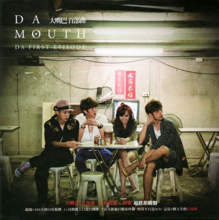 Album Da First Episode by Da Mouth