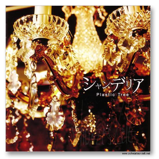 Lyrics Last Waltz by Plastic Tree (romaji) from album - Chandelier ...