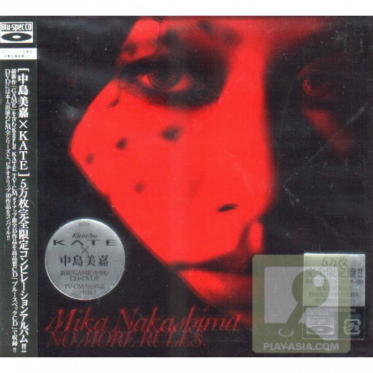 Album NO MORE RULES by Mika Nakashima