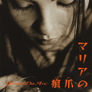 Single Maria no Tsumeato by Janne Da Arc