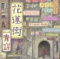 UNTO SHIAWASE - Yo Hitoto