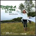 Singing In The Trees (Zai Shu Shang Chang Ge)