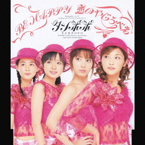 Single BE HAPPY Koi no Yajirobee by Tanpopo