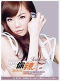 Ai Ni La ( 愛你辣 ) - Jeannie Hsieh