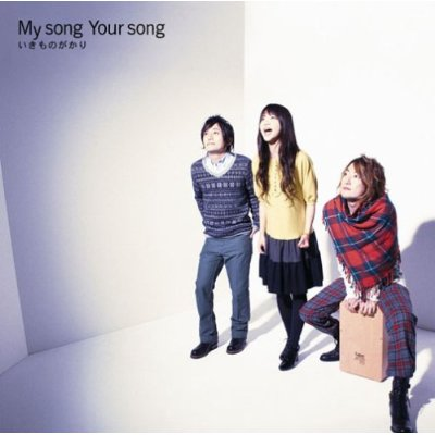 Album My Song Your Song by Ikimonogakari