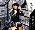 Camellia No Hitomi - Aiko Nakano