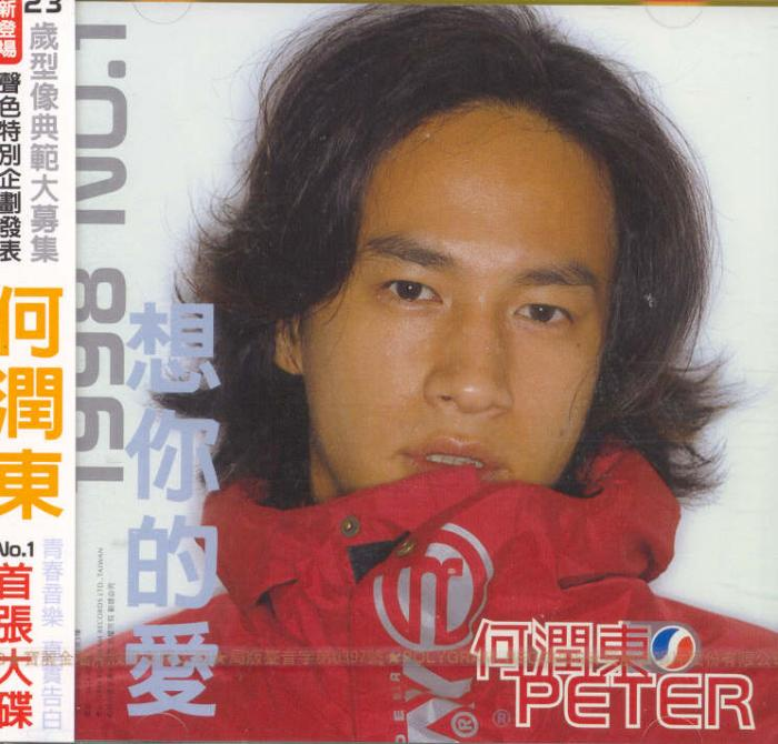 Want Your Love (Xiang Ni De Ai) by Peter Ho