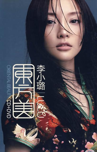 Mini album Oriental Beauty by Jacqueline Li