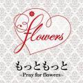 Motto Motto ~Pray for Flowers~ - Chihiro