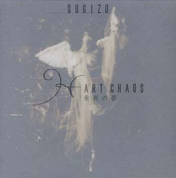 Album H・ART・CHAOS~suichoku no yume~ by SUGIZO