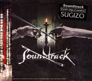 Album Soundtrack by SUGIZO