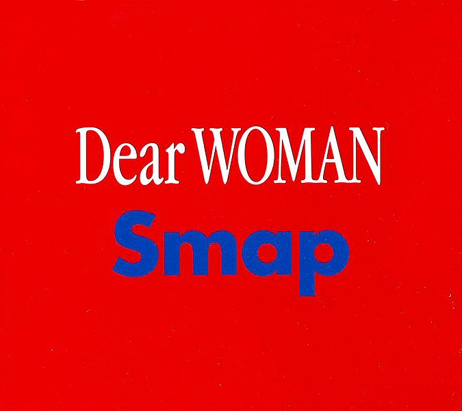 Single Dear WOMAN by SMAP