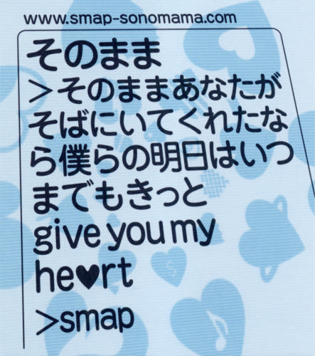 Single Sonomama/White Message by SMAP