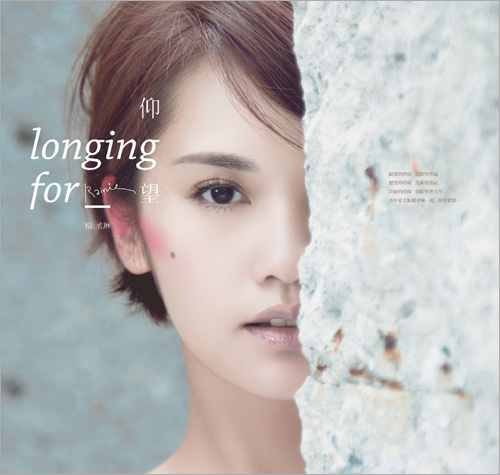 Album Longing For... by Rainie Yang