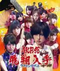 Ice no Kuchizuke (アイスのくちづけ) - AKB48