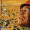 Ba Xing Fu Gei Ni - Sun Nan