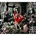 Stay Gold - Nana Mizuki