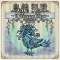 Torikago Goten ~L'Oiseau bleu~ (鳥籠御殿) - D