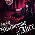 Mischievous of Alice - Yousei Teikoku