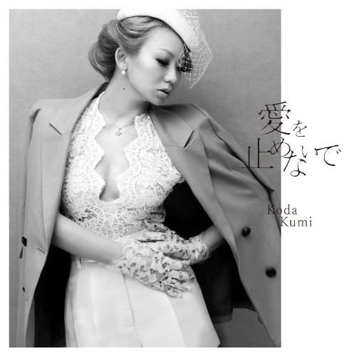 You are not alone by Koda Kumi