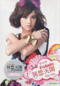 Hei Se Yue Liang - Rainie Yang