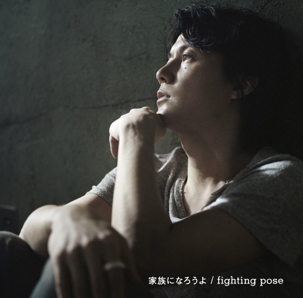Single Kazoku ni Narou yo/fighting pose by Masaharu Fukuyama
