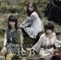 Kaze wa Fuiteiru (風は吹いている) - AKB48
