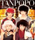 Oujisama to Yuki no Yoru - Tanpopo