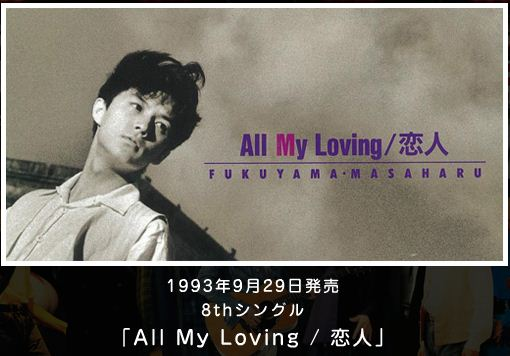 Single All My Loving by Masaharu Fukuyama