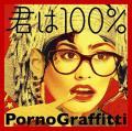 Kimi wa 100% (君は100%) - Porno Graffitti