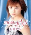100 Kai no Kiss - Aya Matsuura