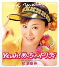 Yeah! Meccha Holiday - Aya Matsuura