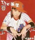 I know - Aya Matsuura