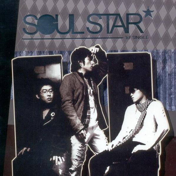 Single First Story by Soulstar