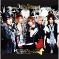 Setsubou no Freesia (切望のフリージア) - DaizyStripper