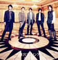 Meikyuu Love Song (迷宮ラブソング) - Arashi