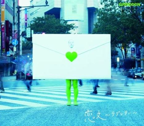 Single Renbun ~Love Letter~ by GReeeeN